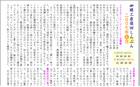 珈琲工房須田しんぶん更新—北軽井沢の自家バイ